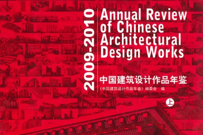 0730-2009-2010 - Annual Review of Chinese Architectural Design Works